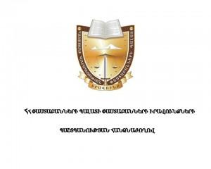 Advocates-PIPH
